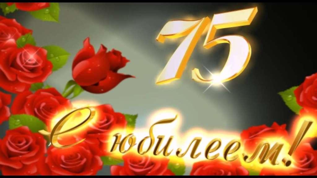 Поздравления юбилей 75 маме